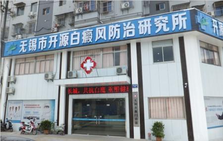 无锡白癜风防治研究所简介